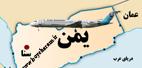 دلیل اصلی ممانعت عربستان از ورود هواپیمای ایران به یمن چیست؟