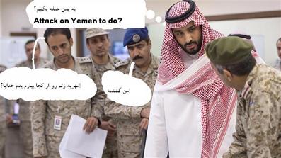 اخبار,عربستان,حکام عرب,حمله عربستان به یمن,در سر عربستان چه میگذرد؟