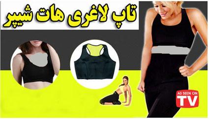 کم کردن وزن,لباس کاهش دهنده وزن,لباس کم کننده وزن,لباس های لاغری