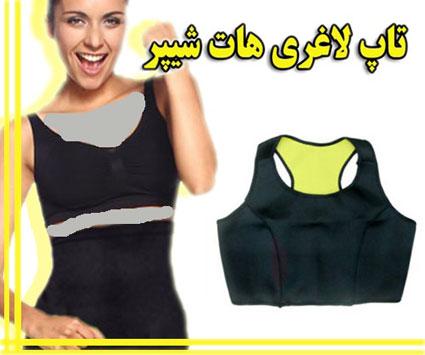 آموزش لاغر کردن بدن,لاغر کردن سرشانه ها,لاغر کردن شانه ها,کاهش وزن